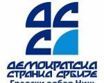 "ДСС Ниш:"" Градска топлана нарушава законска и уставна права грађана Ниша"""