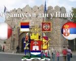 Француски дан у Нишу уз присуство амбасадора Фредерика Мондолинија