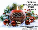 Честитка Драгане Сотировски, начелнице Нишавског округа