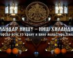 """Hilandar Nišu - Niš Hilandaru"", donatorska večera uz hranu i vino manastira Hilandar (VIDEO)"