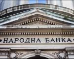 НБС: Седам година ценовне и финансијске стабилности