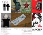 Izložba studenata FU u Nišu 2013