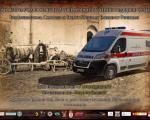 Prvi međunarodni kongres društva lekara urgentne medicine Srbije