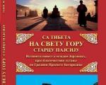 """Промоција књиге """"Са Тибета на Свету Гору старцу Пајсију"""""""