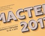 Изложба Мастер студената Дизајна - МАСТЕР 2017