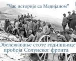 """""""Час историје са Медијаном"""", велика прослава стоте годишњице пробоја Солунског фронта"""