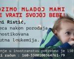 Украо новац из врањске цркве, прикупљен за лечење Миљане Ристић Станковић