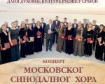 Отказан концерт Московског синодалног хора у Нишу