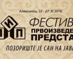 Пети Фестивал првоизведених представа у Алексинцу