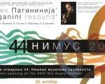 Dela Paganinija, Rosinija i Betovena na otvaranju NIMUS-a