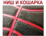 """U susret EP u košarci za žene, tribina """"Niš i košarka"""""""