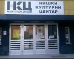 Нишки културни центар - Октобарски ВОДИЧ кроз програме