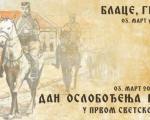 Opština Blace 3. marta obeležava dan oslobođenja Blaca u Prvom svetskom ratu