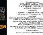 "Promocija knjige dr Marije Ranđelović ""Obrazovna politika i medijska pismenost"""