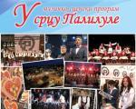 """""""Палилулско вече 2016."""""""