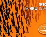 Pokret za preokret: Formiranje nove vlasti u Nišu - ozbiljan povod za strah od povratka u ružnu prošlost!