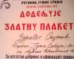 Портал Јужна Србија Инфо добитник признања за очување ћириличног писма