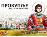 Прокупље се припрема за градску славу - свечаности у част Светог Прокопија