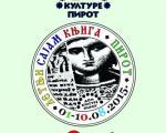 """Letnji """"Sajam knjiga"""" u Pirotu"""