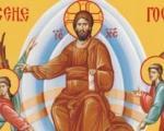Вазнесење Христово - Спасовдан