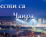 Bura oko Pavkova i novca se ne stišava, Radnički izdao saopštenje