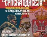 100 година од победе српске војске у Првом светском рату