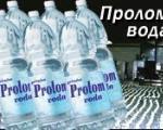Пролом вода на Руском тржишту