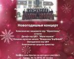 """Od """"Šumatovca"""" novogodišnji poklon-koncert za Aleksinčane"""