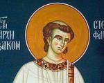 Свети Стефан Првомученик