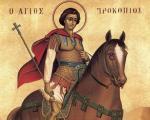 Данас је Свети Прокопије