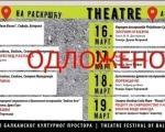 "Odložen Festival ""Teatar na raskršću"" zbog koronavirusa"