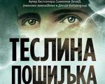 """Promocija najnovijeg romana Vanje Bulića """"Teslina pošiljka"""""""