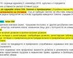 Уставни суд оспорио Закон о прекршајима: Регистрација возила без провере