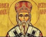 Danas je Sveti Vasilije Ostroški - Vladika niški Arsenije služio Svetu arhijerejsku Liturgiju