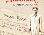Дневник Владете Јеротића