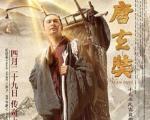"""Пројекција филма """"Xuan Zang"""" поводом кинеске Нове године - Године пса"""