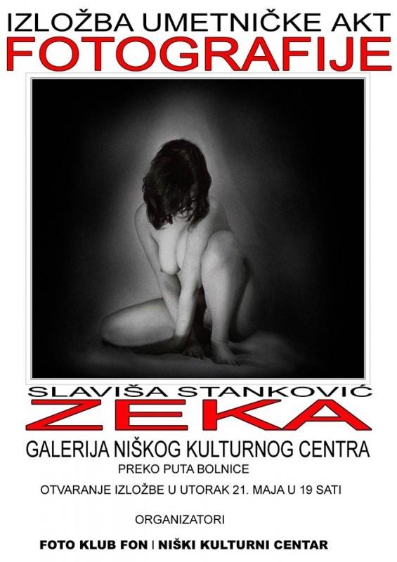 """Изложбе фотографија """"Акт"""" Славише Зеке Станковића"""