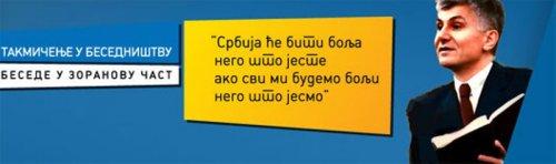 """DS Niš: """"Besede u Zoranovu čast"""""""