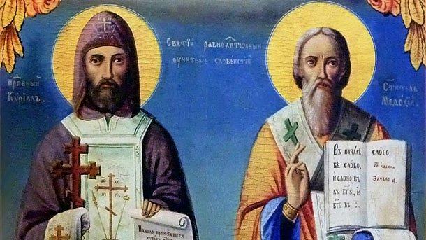 Данас је дан Светих Ћирила и Методија