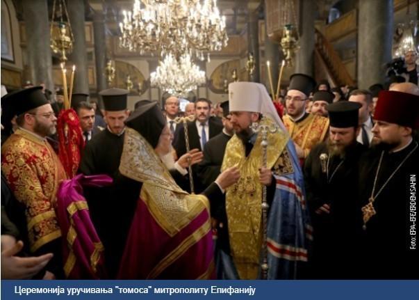 """Патријарх Вартоломеј потписао декрет о независности украјинске цркве, за Руску православну цркву """"само обичан папир"""""""