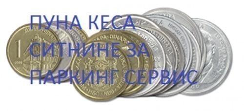 Opljačkana menjačnica u centru Pirota: Odneli 600.000 dinara