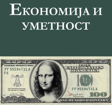 """Књига """"Економија и уметност"""""""