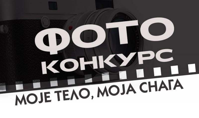 """""""Моје тело, моја снага"""", фото - конкурс Факултета спорта у Нишу"""