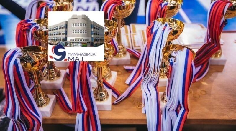 Одељење за талентоване спортисте у најмлађој нишкој Гимназији 9.мај