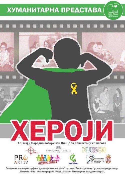 """Хуманитарна представа """"Хероји"""" за децу оболелу од рака"""