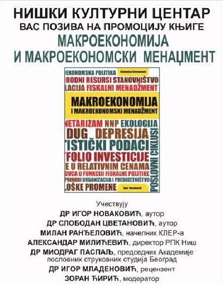 """Шта је БДП, шта инфлација, сазнајте на промоцији књиге """"Макроекономија и макроекономски менаџмент"""""""