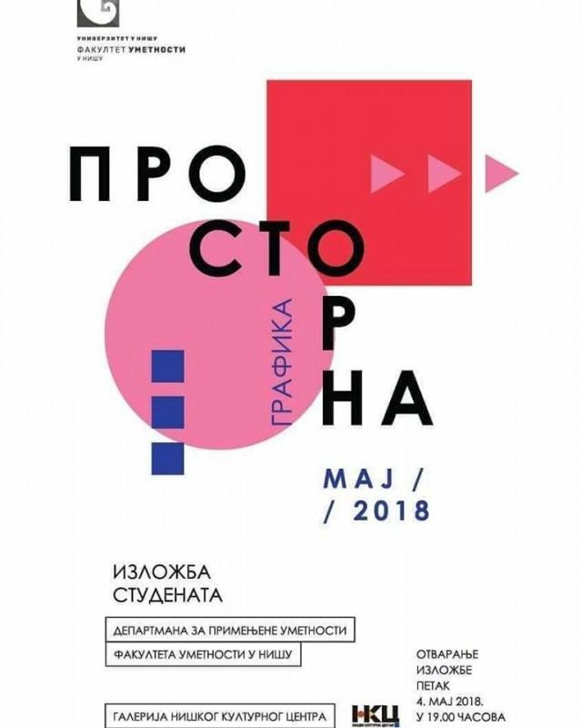 Изложба просторне графике