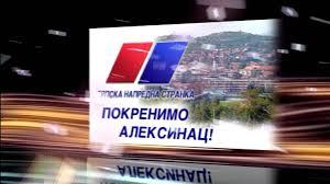 Убедљива победа напредњака у Алексинцу