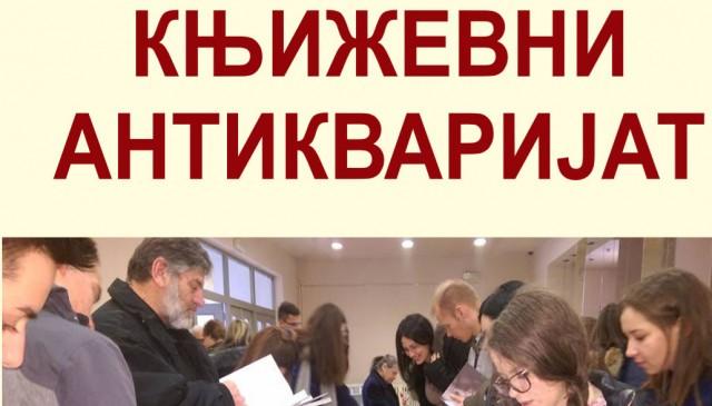 """""""Светосавски књижевни антикваријат"""" у НКЦ-у"""