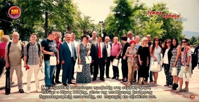 Пријатељство Нишавског округа и општине Волви у Грчкој (ВИДЕО)